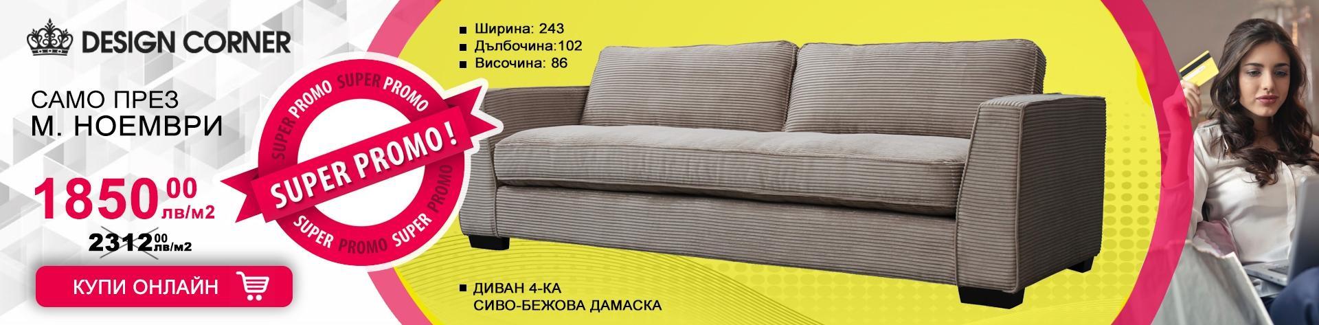 Промоция на мебели от DesignCorner