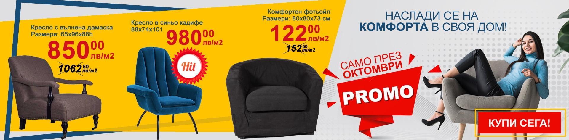 Промоции на мебели за месец Октомври