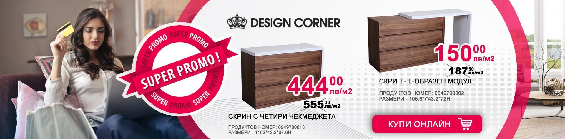 Промоции на  мебели от DesignCorner