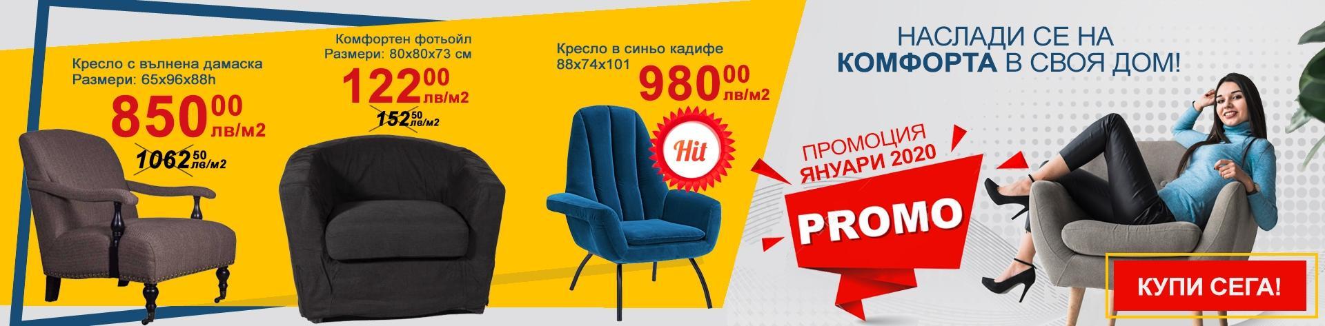 Промоции на мебели за месец Януари