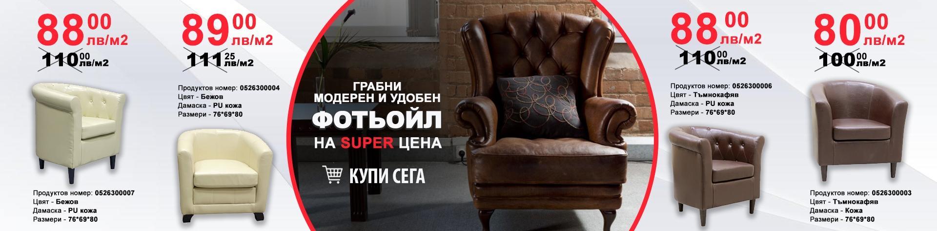 Мебели на промоция