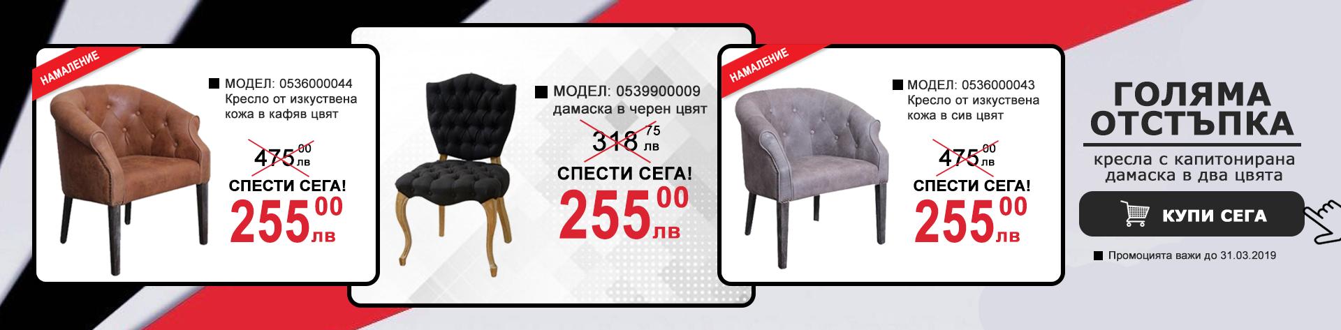 Кресла на промоция