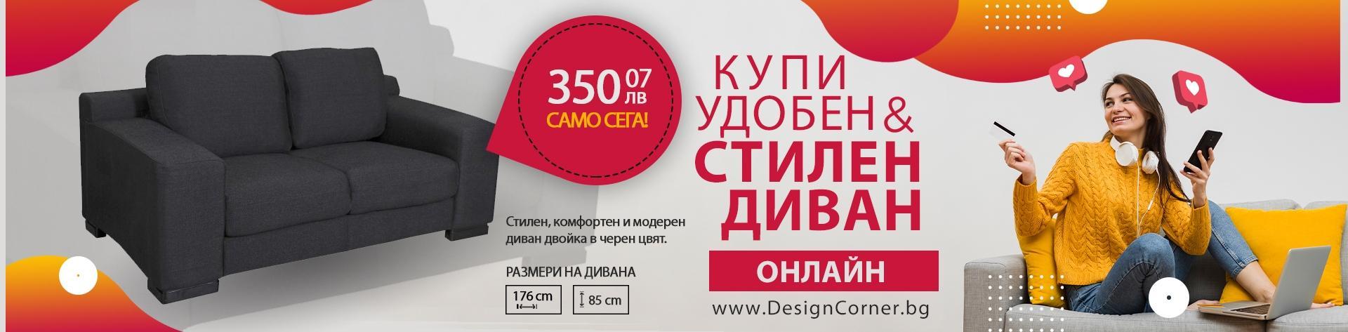 Промоция на дивани в DesignCorner
